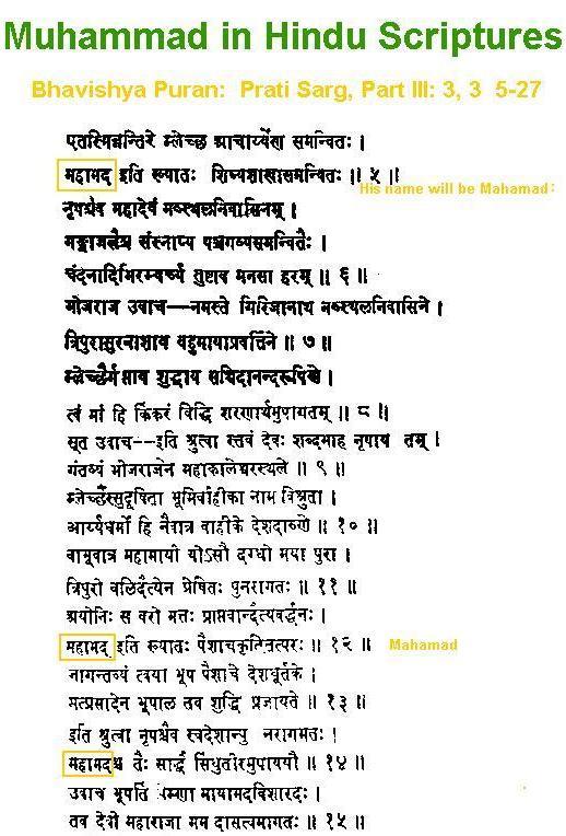 ذکر نام محمد(ص) در کتاب پویش پوران ، یکی از کتب مهم هندوها